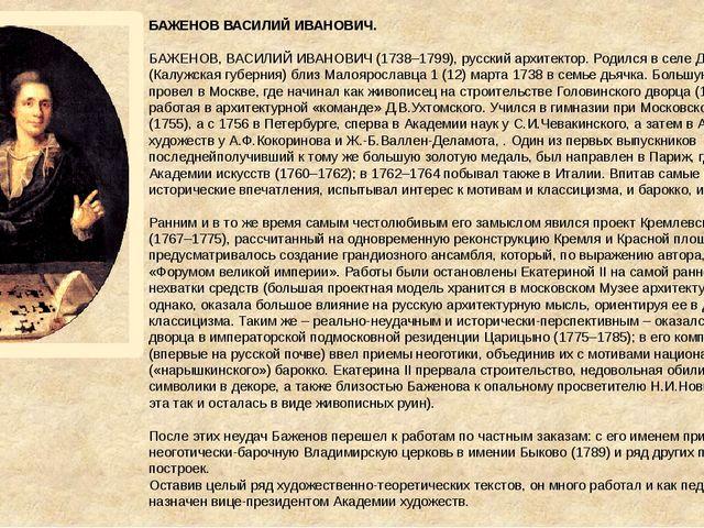БАЖЕНОВ ВАСИЛИЙ ИВАНОВИЧ. БАЖЕНОВ, ВАСИЛИЙ ИВАНОВИЧ (1738–1799), русский архи...