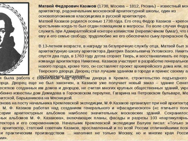 Матвей Федорович Казаков (1738, Москва – 1812, Рязань) – известный московский...
