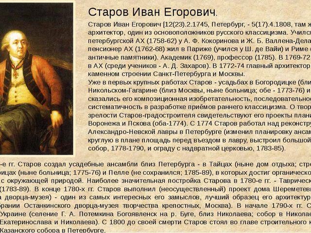 Старов Иван Егорович [12(23).2.1745, Петербург, - 5(17).4.1808, там же], рус...