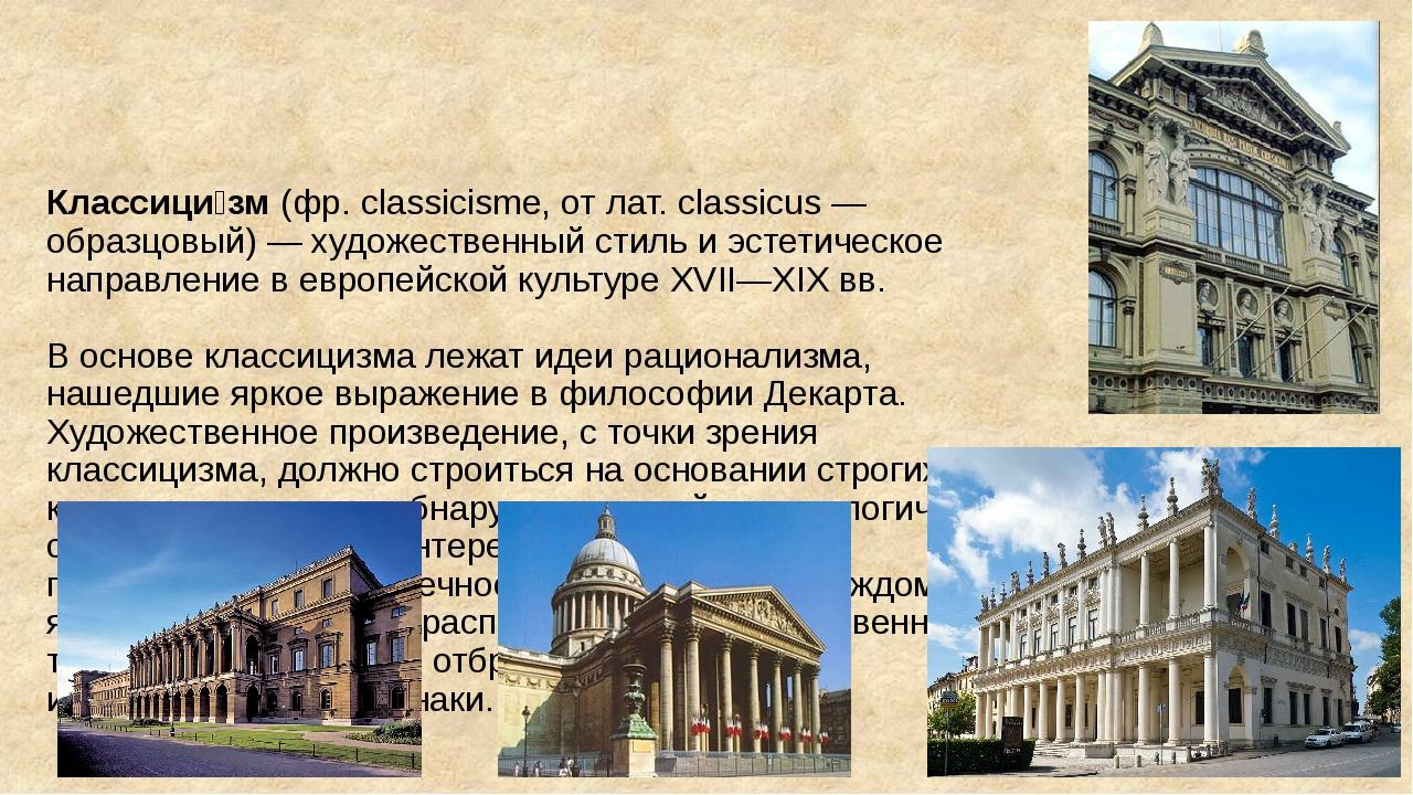 Классици́зм (фр. classicisme, от лат. classicus — образцовый) — художественны...