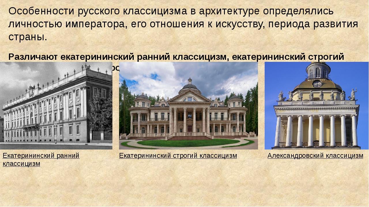 Особенности русского классицизма в архитектуре определялись личностью императ...