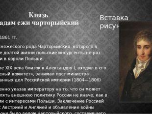Князь адам ежи чарторыйский 1770 – 1861 гг. Глава княжеского рода Чарторыйски