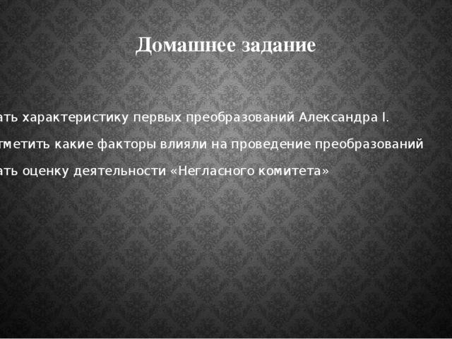 Домашнее задание Дать характеристику первых преобразований Александра I. Отме...