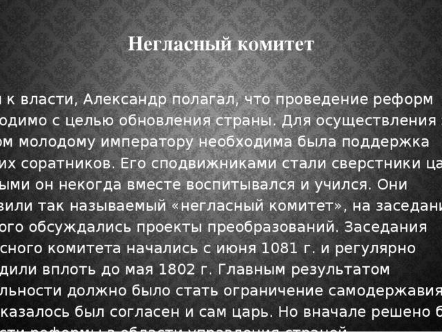 Негласный комитет Придя к власти, Александр полагал, что проведение реформ не...