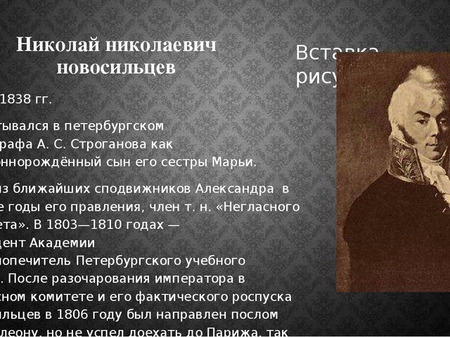 Николай николаевич новосильцев 1761 - 1838 гг. Воспитывался впетербургском д...