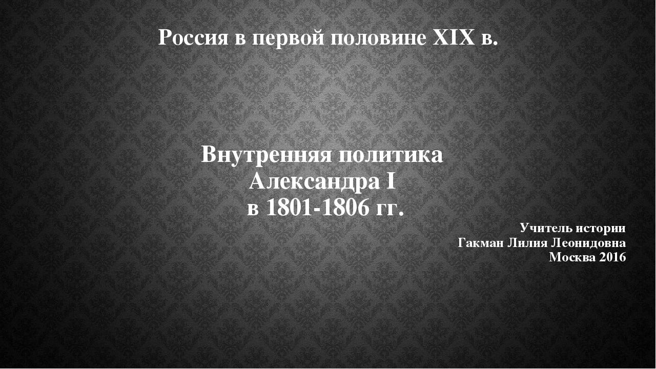 Россия в первой половине XIX в. Внутренняя политика Александра I в 1801-1806...