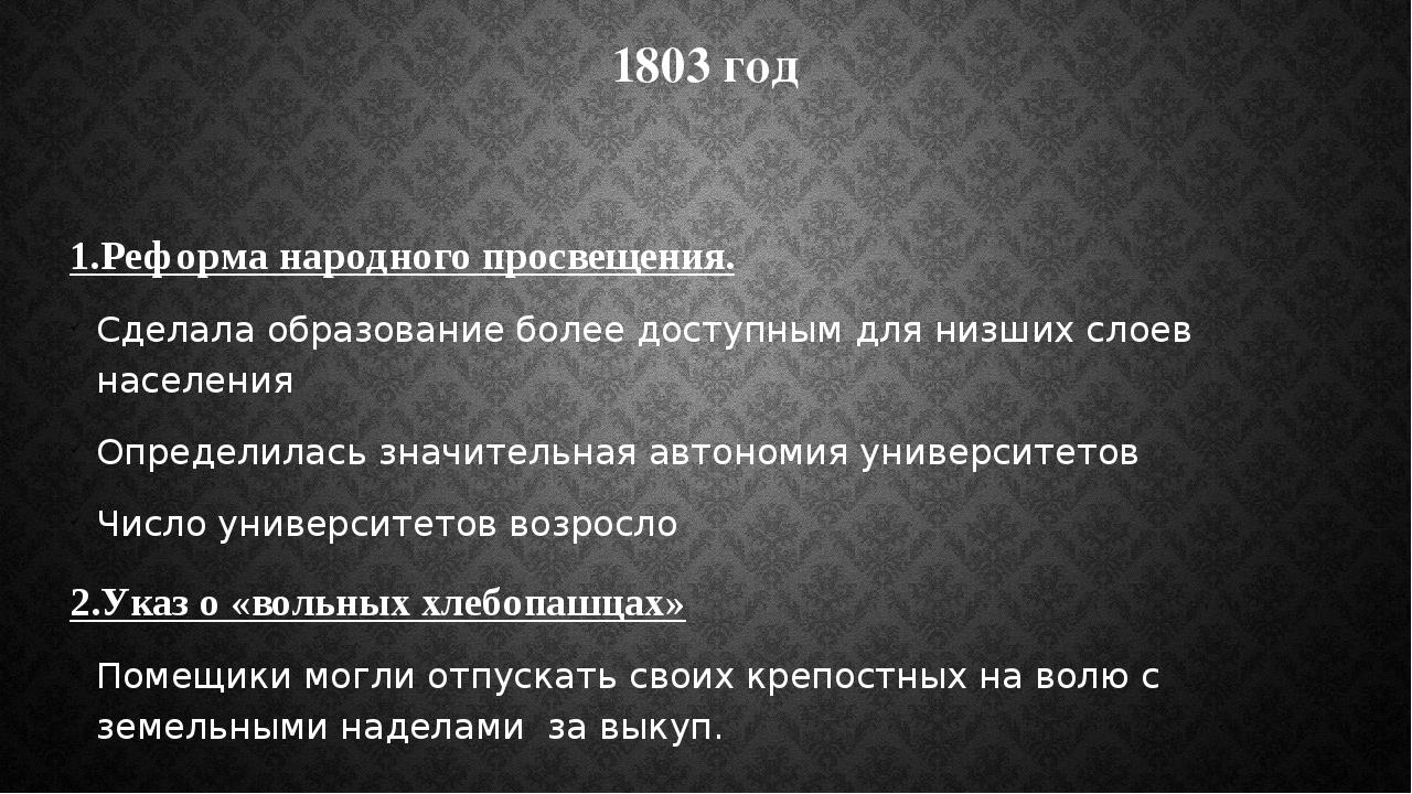 1803 год 1.Реформа народного просвещения. Сделала образование более доступным...