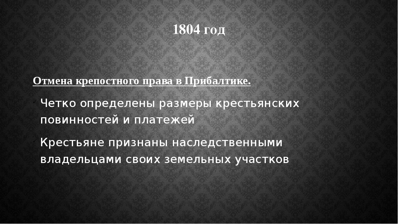 1804 год Отмена крепостного права в Прибалтике. Четко определены размеры крес...