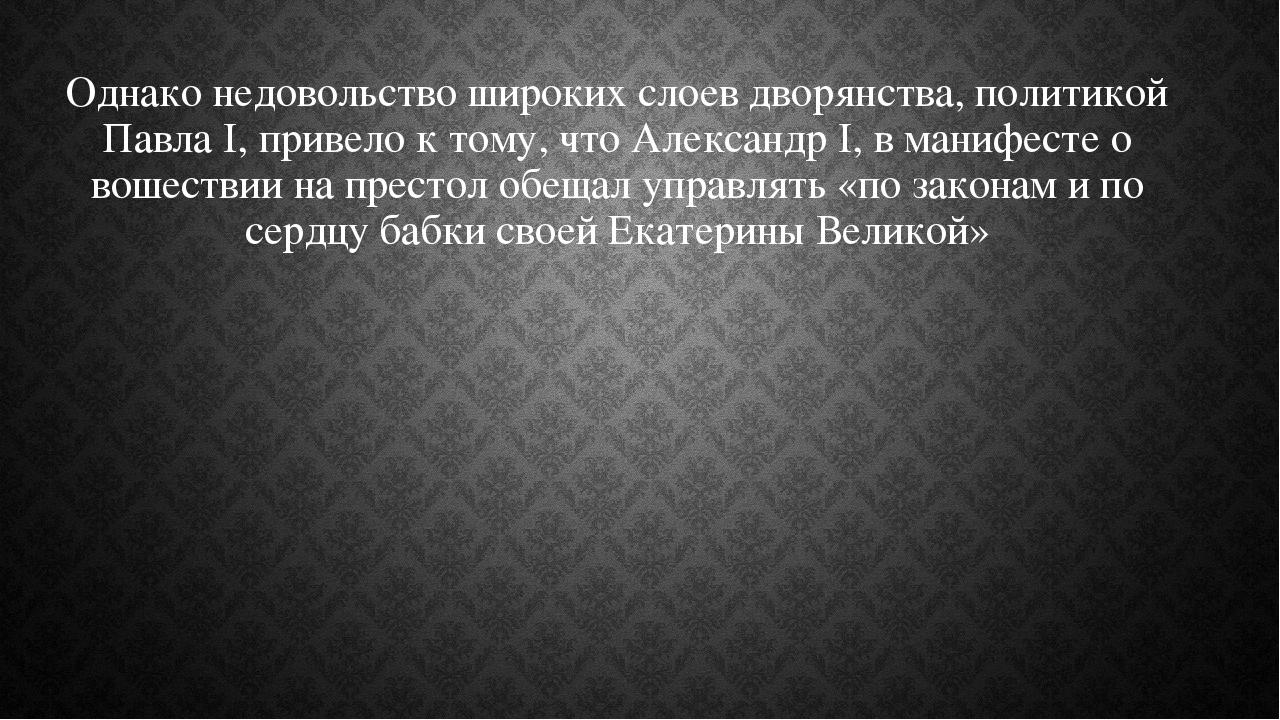 Однако недовольство широких слоев дворянства, политикой Павла I, привело к то...