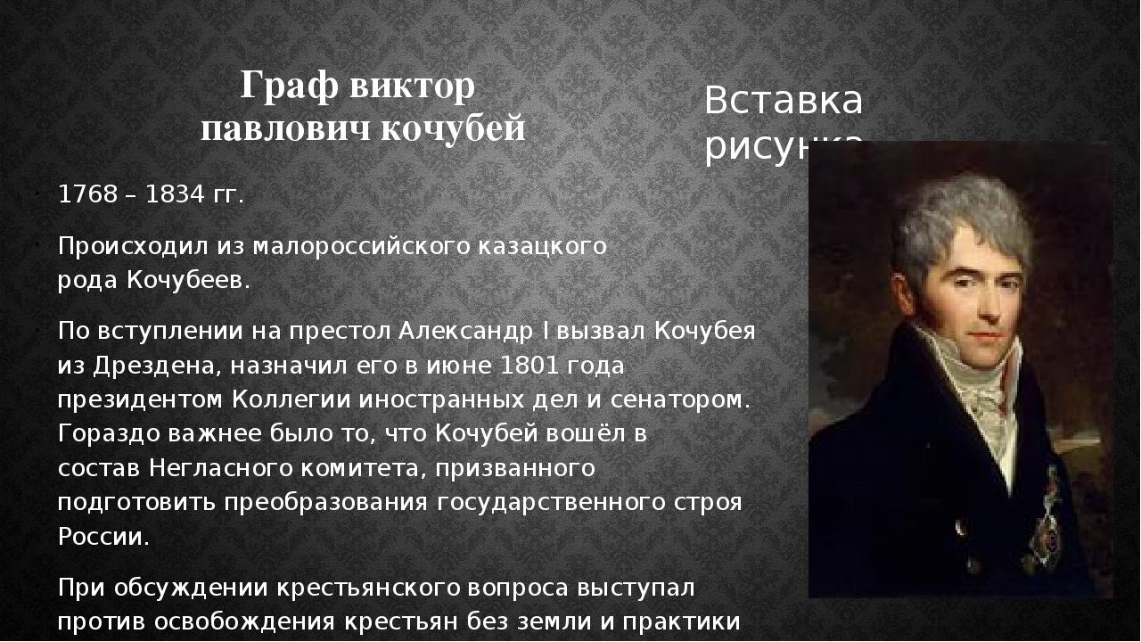 Граф виктор павлович кочубей 1768 – 1834 гг. Происходил из малороссийского ка...