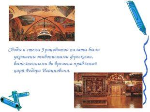 Своды и стены Грановитой палаты были украшены живописными фресками, выполнен