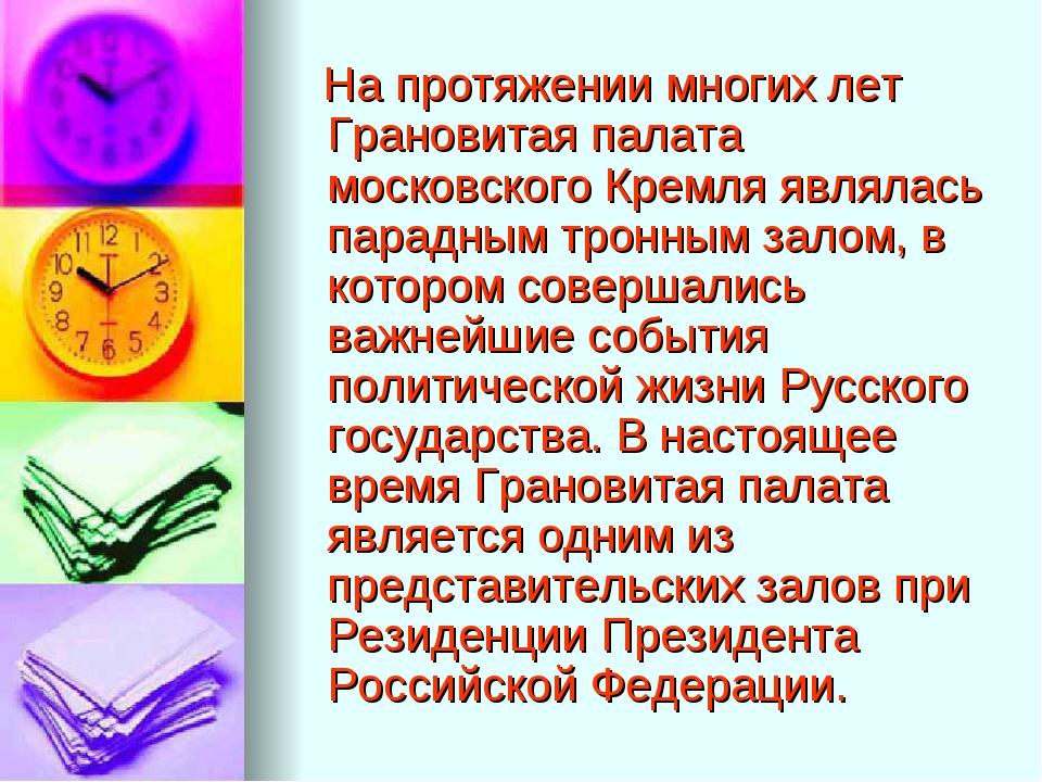 На протяжении многих лет Грановитая палата московского Кремля являлась парад...