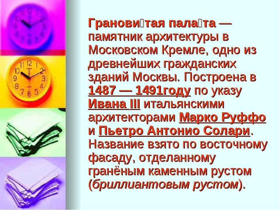 Гранови́тая пала́та — памятник архитектуры в Московском Кремле, одно из древ...