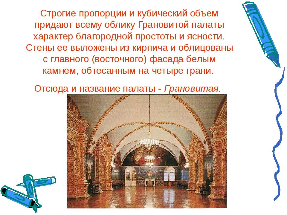 Строгие пропорции и кубический объем придают всему облику Грановитой палаты х...