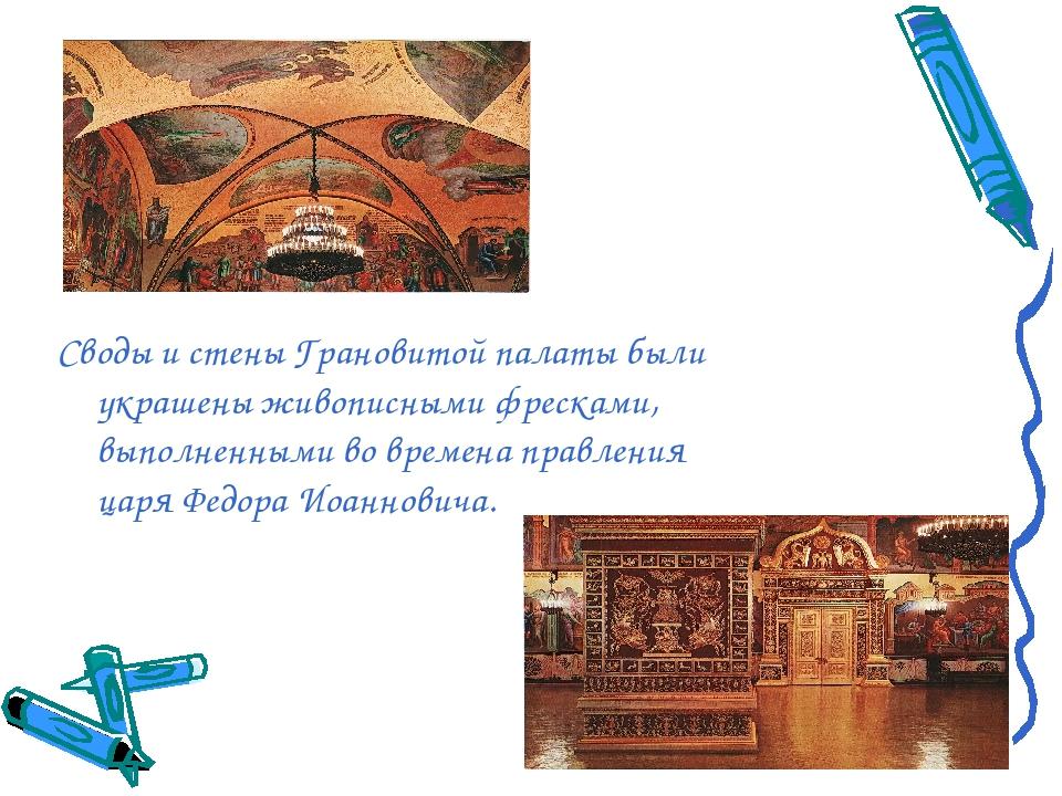 Своды и стены Грановитой палаты были украшены живописными фресками, выполнен...