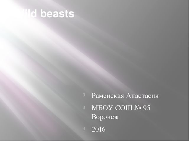 Wild beasts Раменская Анастасия МБОУ СОШ № 95 Воронеж 2016