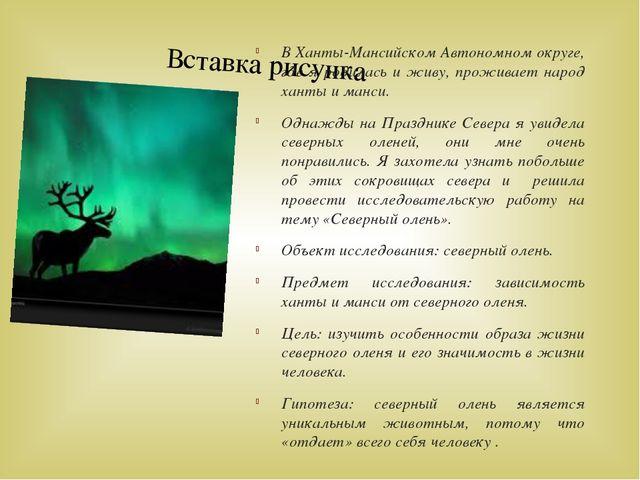 В Ханты-Мансийском Автономном округе, где я родилась и живу, проживает народ...