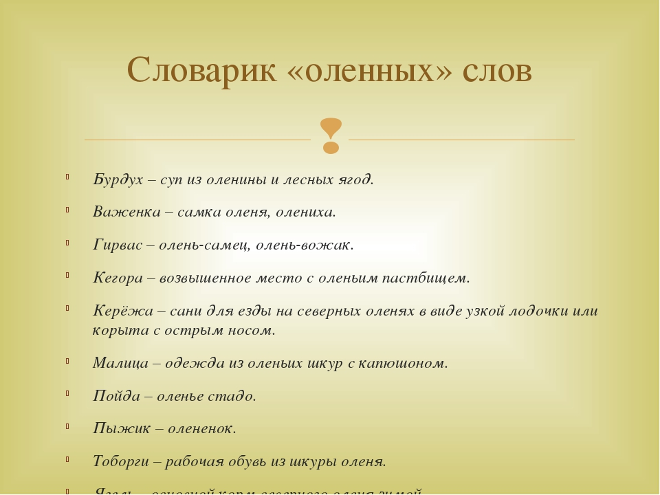 Бурдух – суп из оленины и лесных ягод. Важенка – самка оленя, олениха. Гирвас...