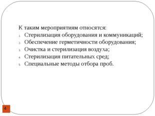 К таким мероприятиям относятся: Стерилизация оборудования и коммуникаций; Обе