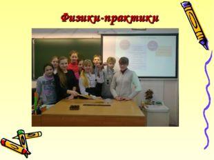 Физики-практики
