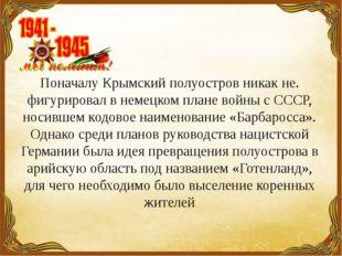 Поначалу Крымский полуостров никак не. фигурировал в немецком плане войны с С