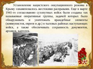 Установление нацистского оккупационного режима в Крыму ознаменовалось жестоки