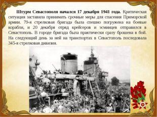 Штурм Севастополя начался 17 декабря 1941 года. Критическая ситуация заставил