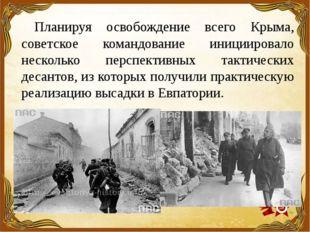 Планируя освобождение всего Крыма, советское командование инициировало нескол