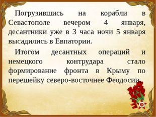 Погрузившись на корабли в Севастополе вечером 4 января, десантники уже в 3 ча