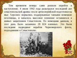Тем временем немцы сами решили перейти в наступление. 4 июля 1942 года разыгр