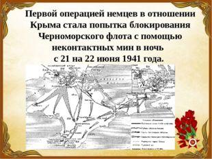 Первой операцией немцев в отношении Крыма стала попытка блокирования Черномор