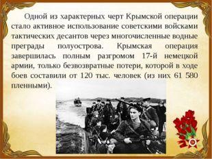 Одной из характерных черт Крымской операции стало активное использование сове