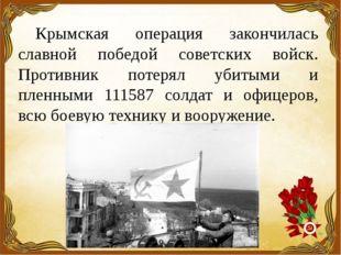 Крымская операция закончилась славной победой советских войск. Противник поте