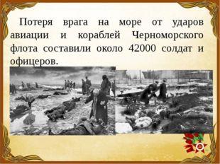 Потеря врага на море от ударов авиации и кораблей Черноморского флота состави