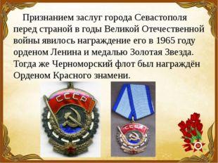 Признанием заслуг города Севастополя перед страной в годы Великой Отечественн