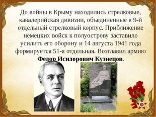 До войны в Крыму находились стрелковые, кавалерийская дивизии, объединенные в