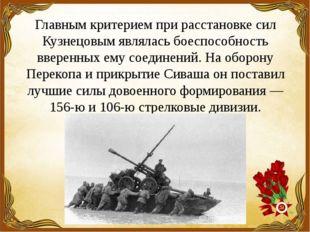 Главным критерием при расстановке сил Кузнецовым являлась боеспособность ввер