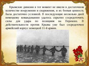 Крымские дивизии в тот момент не имели в достаточном количестве вооружения и