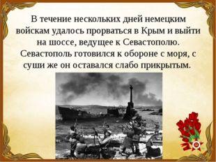 В течение нескольких дней немецким войскам удалось прорваться в Крым и выйти