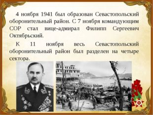 4 ноября 1941 был образован Севастопольский оборонительный район. С 7 ноября