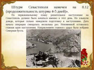 Штурм Севастополя намечен на 8.12 (продолжительность штурма 4-5 дней)». По пе