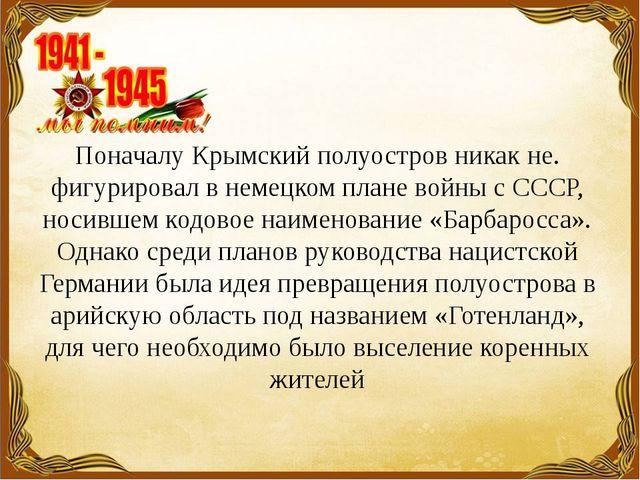 Поначалу Крымский полуостров никак не. фигурировал в немецком плане войны с С...