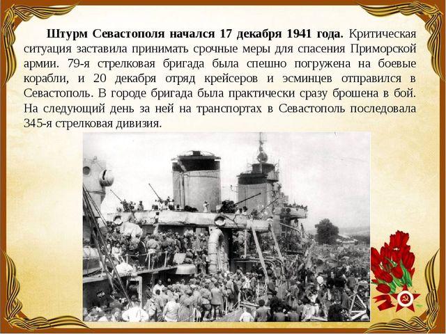 Штурм Севастополя начался 17 декабря 1941 года. Критическая ситуация заставил...