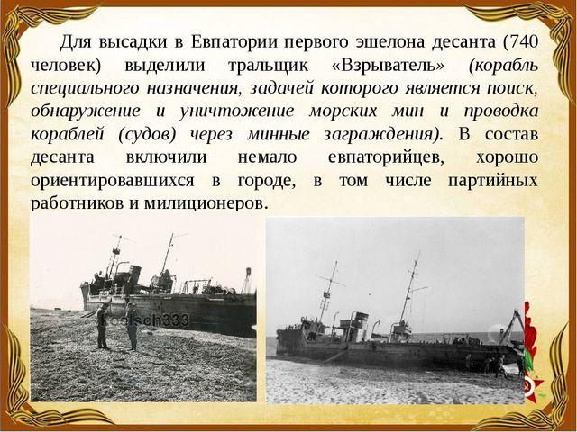 Для высадки в Евпатории первого эшелона десанта (740 человек) выделили тральщ...
