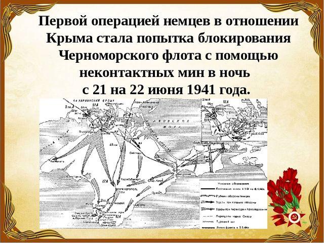 Первой операцией немцев в отношении Крыма стала попытка блокирования Черномор...