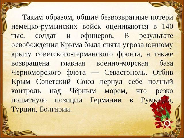 Таким образом, общие безвозвратные потери немецко-румынских войск оцениваются...