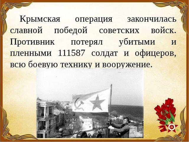 Крымская операция закончилась славной победой советских войск. Противник поте...