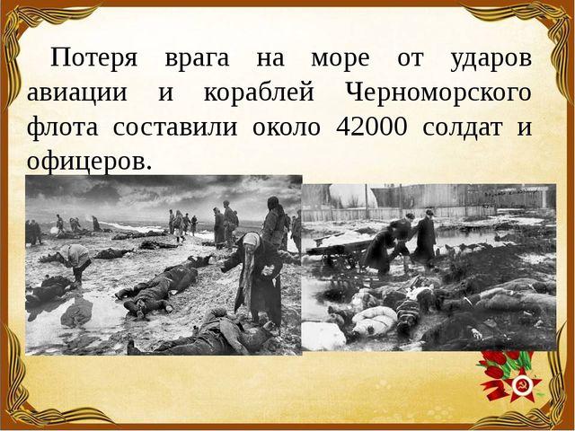 Потеря врага на море от ударов авиации и кораблей Черноморского флота состави...