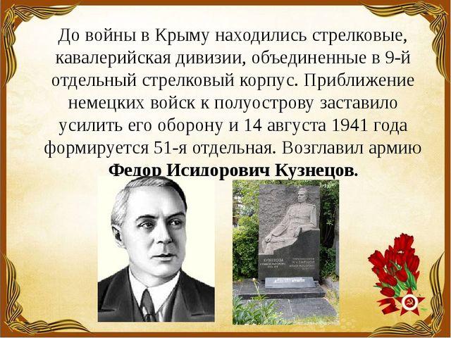 До войны в Крыму находились стрелковые, кавалерийская дивизии, объединенные в...