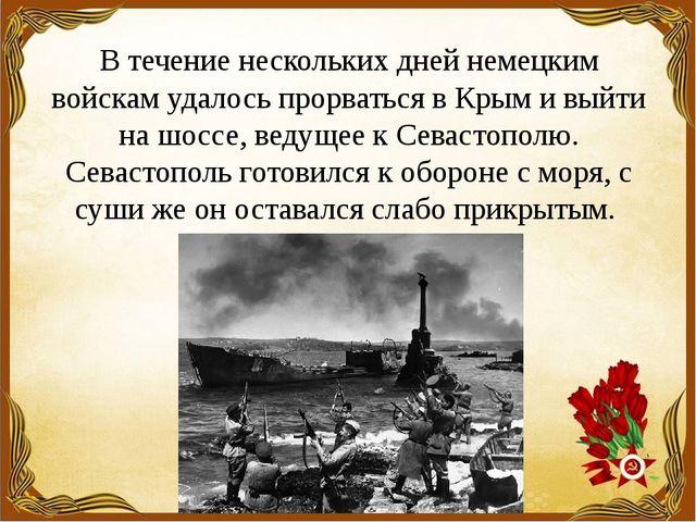 В течение нескольких дней немецким войскам удалось прорваться в Крым и выйти...